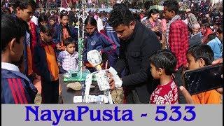 वातावरणसँग जोड्दै, मेलामा विद्यार्थी | NayaPusta - 533