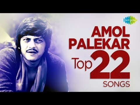 Top 22 Songs of Amol Palekar | अमोल पालेकर के 22 गाने | HD Songs | One Stop Jukebox