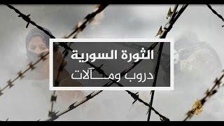 نافذة من سوريا | آخر التطورات الميدانية في مدينة الباب بريف حلب الشرقي