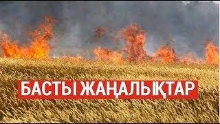 Басты жаңалықтар. 28.08.2019 күнгі шығарылым / Новости Казахстана