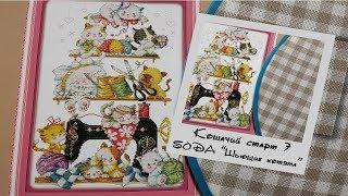 """""""Шьющие котята"""" (""""Sewing cats"""") от SODA/Кошачий старт 7/Вышивка крестом"""
