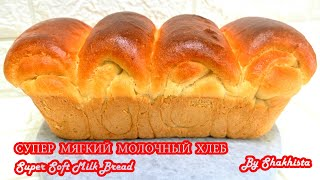 Молочный хлеб невероятно мягкий и слоистый Рецепт приготовления воздушного хлеба без замеса теста
