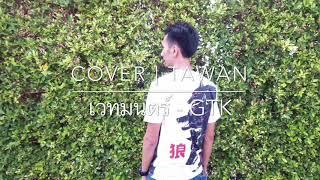 GTK - เวทมนตร์ Ft. Pinpin | Tawan Cover