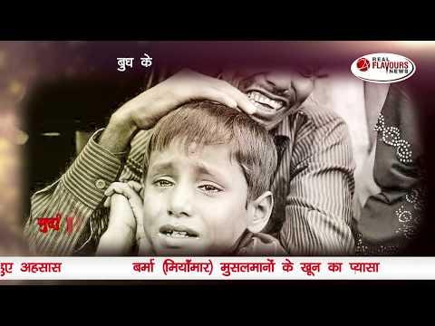 बर्मा के मुसलमानो की आवाज़ सुने कोई II  Shayar Imran Pratapgarhi II रोहिंग्या मुसलमानो का दर्द !!