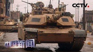 [中国新闻] 美国批准约22亿美元对台军售案 | CCTV中文国际