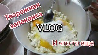 VLOG Полный рецепт творожной запеканки//Минипокупки