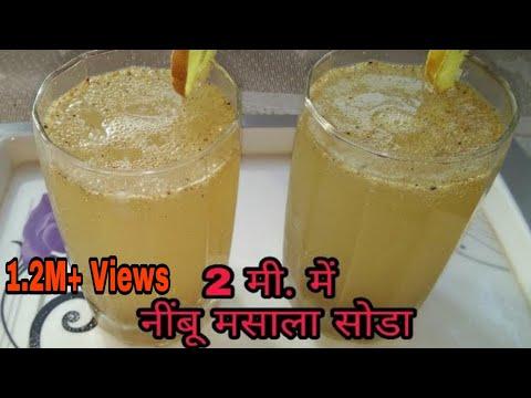 How To Make Masala Soda At Home