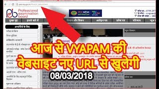 VYAPAM new website Update, Now vyapam.nic.in change to peb.mp.gov.in
