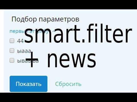 Bitrix:smart.filter  и компонент Bitrix:news - вывод фильтра в корень раздела