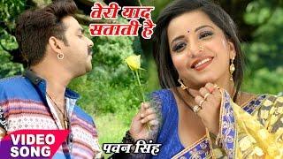 पवन सिंह का सबसे दर्द भरा गीत - Pawan Singh - तेरी याद सताती है - Bhojpuri Sad Song 2017