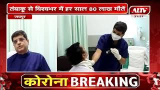 जयपुर : विश्व तंबाकू निषेध दिवस, तंबाकू से विश्वभर में हर साल 80 लाख मौतें