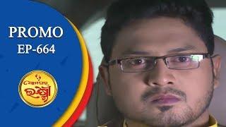 Ama Ghara Laxmi   22 June 2018   Promo   Odia Serial TarangTV