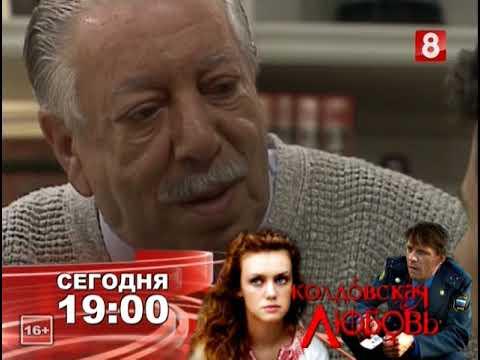 Жестокий ангел (8 серия) (1997) сериал