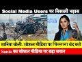 Sania Mirza ने Social Media Users को जमकर लताड़ा, कहा- चिल्लाना बंद करो