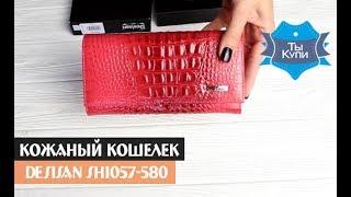 Женский кошелек из натуральной кожи DESISAN SHI057-580, купить в Украине. Обзор