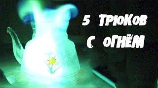 5 КРАСИВЫХ ЭКСПЕРИМЕНТОВ с ОГНЁМ, КОТОРЫЕ ВАС УДИВЯТ!│Эксперименты