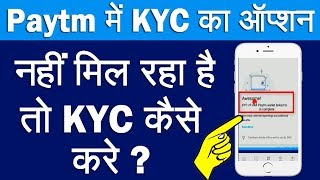 If KYC option is not available in Paytm app then how do KYC