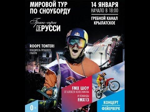 Grand Prix De Russie в  Москве
