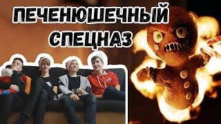 "СПЕЦНАЗ ПЕЧЕНЮШЕК || Фильм ""Крампус"" || MaidPast"