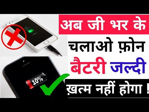 How To Increase Android Phone Battery Life || By Hindi Tutorials