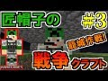 【マイクラ×ゲリラMOD】匠帽子の戦争クラフト!#3~発動!いきなり籠城作戦!~