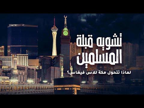 تشويه قبلة المسلمين.. لماذا تتحول مكة للاس فيغاس؟