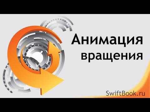Анимация вращения UIView