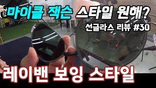선글라스 / 레이밴 보잉 스타일 (Rayban Boei…