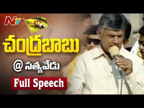 AP CM Chandrababu Public Meeting At Satyavedu | Elections 2019 | NTV LIVE