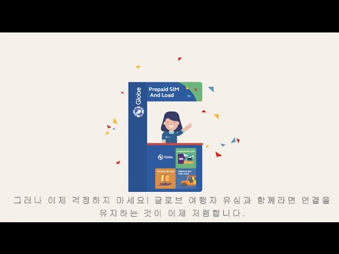 Globe Traveler SIM (Korean)