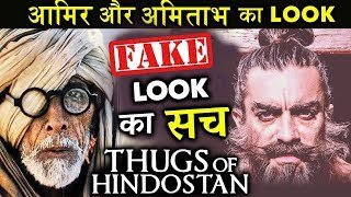 Thugs Of Hindostan : Reality Behind Aamir Khan And Amitabh VIRAL LOOK
