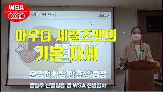 WSA 17기 교육 (사내강사 특강_아우디 분당전시장 …