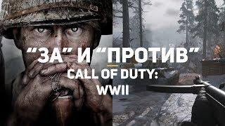 "Все ""ЗА"" и ""ПРОТИВ"" Call of Duty: WWII | Обзор игры"