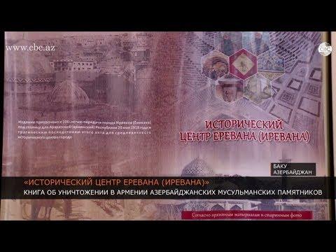 В Армении уничтожены азербайджанские мусульманские памятники