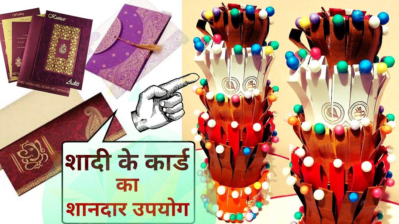 श द क क र ड स ग लदस त Purane Shadi Ke Card Guldasta Banane Ka Tarika Diy 5 Minute Crafts