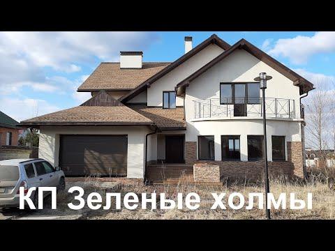 Купить загородный дом в КП Зеленые холмы