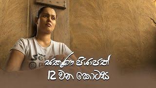 Sakuna Piyapath | Episode 12 - (2021-08-09) | ITN Thumbnail