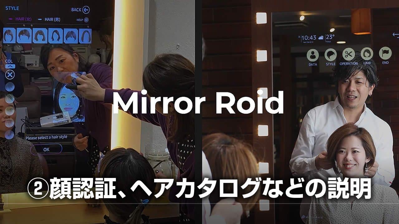 ミラーロイド紹介動画②顔認証、ヘアカタログなどの説明