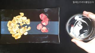 [ASMR] 말린 바나나 + 말린 딸기 (Dried B…