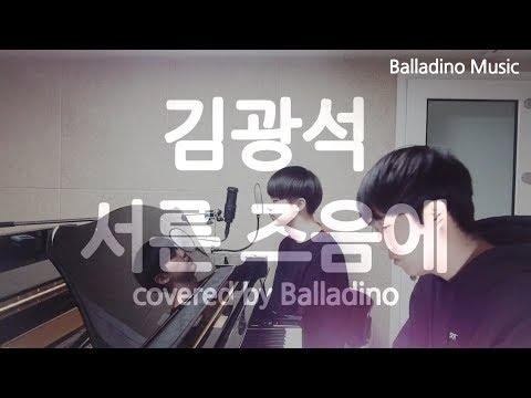 발라디노 故김광석 추모곡 - 서른 즈음에 Cover by Balladino