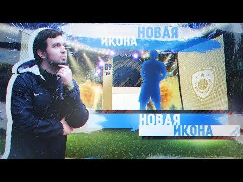 ВЫШЛИ в 1ый ДИВИЗИОН в HAPPYGOLUCKY  FIFA 18