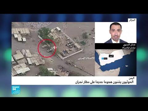 الحوثيون يشنون هجوما جديدا على مطار نجران بطائرة مسيرة  - نشر قبل 5 ساعة