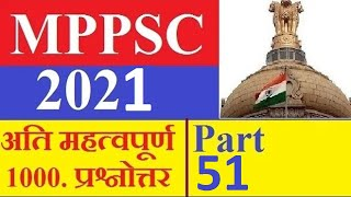 PART 51 mppsc pre preparation in hindi | mppsc preparation without coaching