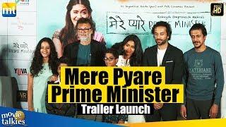 Mere Pyare Prime Minister I Official Trailer Launch I Rakeysh Omprakash Mehra, Anjali Patil