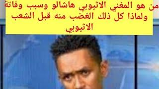 من هو المغني الاثيوبي هاشالو وسبب وفاتة !!!!!!