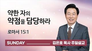 [오륜교회 김은호 목사 주일설교] 약한 자의 약점을 담당하라 2021-10-17