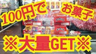 【UFOキャッチャー】やばい!!100円でお菓子大量GET集!!コツ教えます!!ミラクル発生!? thumbnail