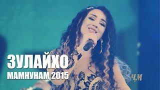 Zulaykho Mahmadshoeva - Mamnunam (Concert Jonibek Murodov Dushanbe 2015)