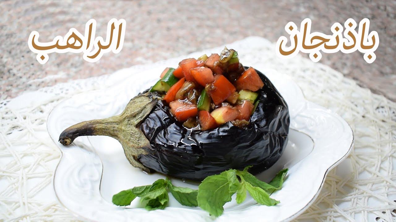 باذنجان الراهب ... طبق نباتي وصحي 100%  سهل وسريع التحضير