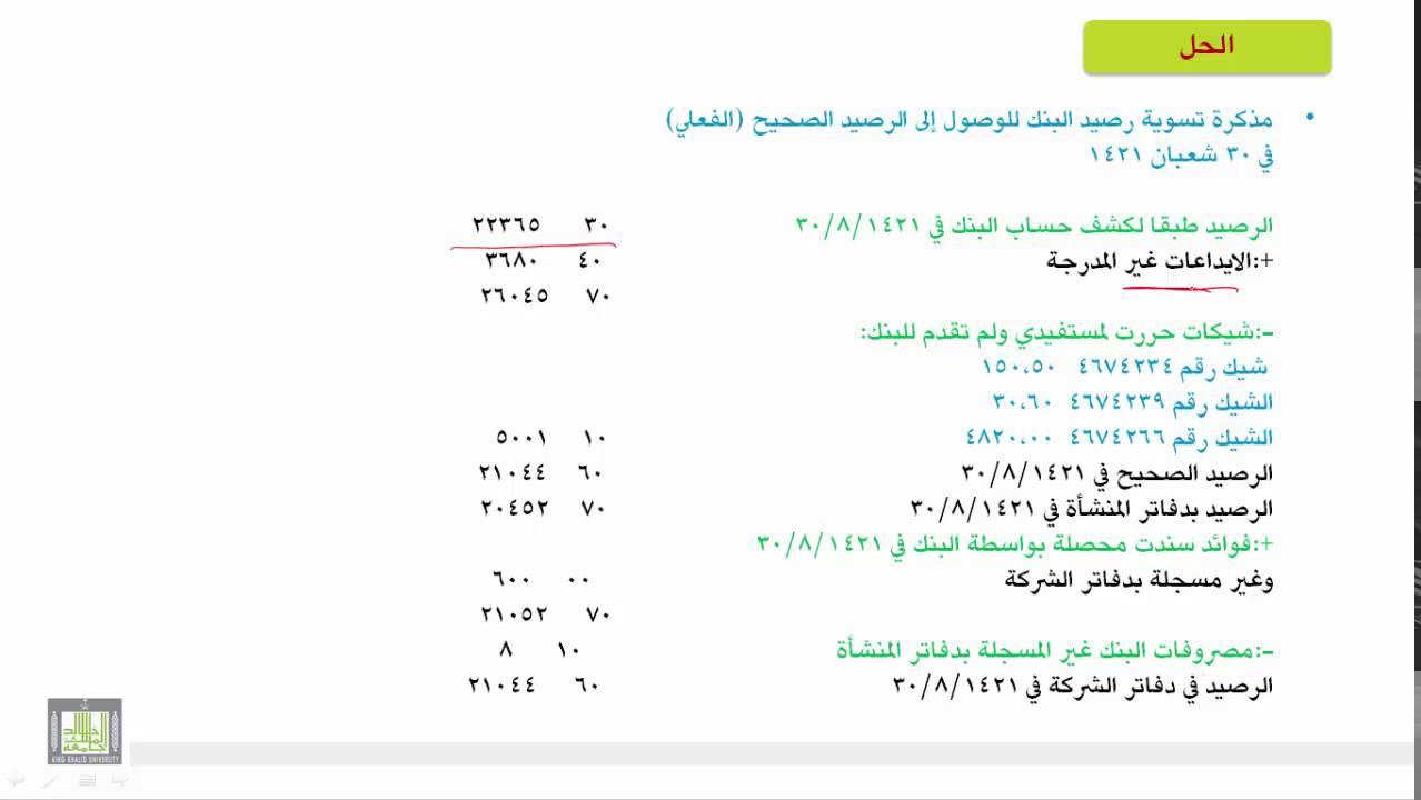 حلول كتاب محاسبه متوسطه الجزء الثاني